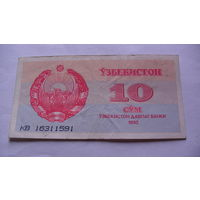 Узбекистан 10 сом 1992г.   распродажа