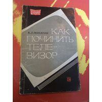 К.Г. Лопатин. Как починить телевизор. 1974 г.