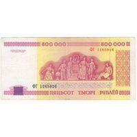 500000 рублей 1998 года. ФГ 1165816