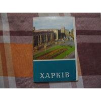 Харьков набор открыток (СССР. Украина 1975 год)