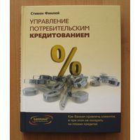 Управление потребительским кредитованием