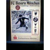 27.09.1975--Бавария Мюнхен ФРГ--Динамо Киев СССР--Суперкубок УЕФА