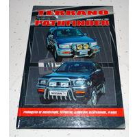 Nissan Terrano, Pathfinder. Модели выпуска с 1995 г. с бензиновыми двигателями. Руководство по эксплуатации, устройство, техническое обслуживание, ремонт / Ниссан