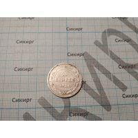 Монета СССР 20 копеек 1923 г.