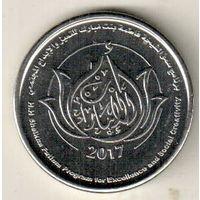 ОАЭ 1 дирхам 2017 Программа Шейха Фатимы