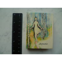 Книга миниатюра Пятрусь Броука 1976 г.
