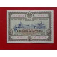 Облигация 25 рублей 1953г.