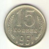15 копеек 1961 г. Ф#131. Лот К23.