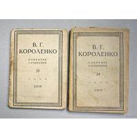 """Короленко В.Г. """"Собрание сочинений"""". Тома 23-24. 1930г."""