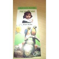 Нью Йорк для детей буклет