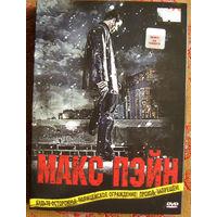 """""""Макс Пэйн"""" DVD Лицензия"""