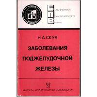 Заболевания поджелудочной железы / Н.А. Скуя.- М.:Медицина.- 1986.- 240 с.