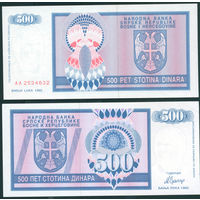 Боснийская Сербия 500 динар 1992 UNC