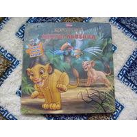 """Книжка-мозаика """"Король-лев"""""""