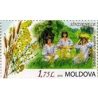 Молдова 2016 Христианские праздники и народные традиции. Праздник Иоанна Крестителя(Иван Купала)**