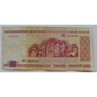 500000 рублей 1998 года. ФБ 1228155