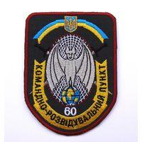 Шеврон 60-го командно-разведывательного пункта ВС Украины(распродажа коллекции)