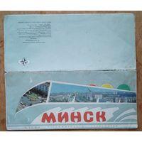 Минск. Туристская схема. 1989 г