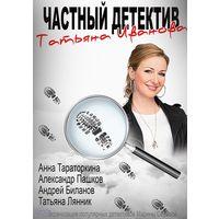 Частный детектив Татьяна Иванова (2014) Все 12 серий