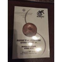 Каталог монет Конрос