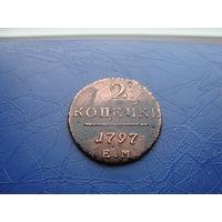 2 копейки 1797      (371)
