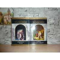 Джон Рональд Руэл Толкиен.Комплект из 2 книг.Властелин колец.Хоббит или Туда и обратно.САМОВЫВОЗ!!!