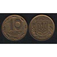 Украина __km1 10 копеек 1992 год km1.1a (5 ягод) VF sk-4615