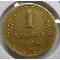 1 копейка 1946 г.  (4)