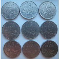 Франция 1/2 франка 1965, 1966, 1970, 1974, 1976, 1977, 1983, 1986, 1987 гг. Цена за 1 шт.