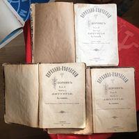 Церковно-певческие сборники 1901, 1904 год С-Петербургъ Цена за единицу