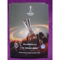 Программа матча-Вильярреал Испания-Динамо Минск.