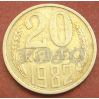 6336:  20 копеек 1982 СССР