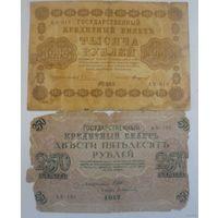 1000 руб.1918 г. и 250 руб.1917 г