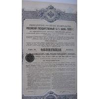 Облигация 1909 г. Государственный заём