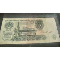 3 рубля 1961 г. серия Хя 6437447