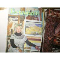 """Журнал """"Гаспадыня"""",номер 1-12 за 1996 г. Календарь 1995,1997.2000."""