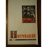 "Журнал ""Неман"" 1974 г."