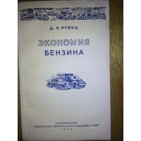 Экономия бензина (1952 г.). Издат-во Министерства коммунального хозяйства РСФСР, 100 с.