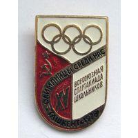 1978 г. 15 спартакиада школьников. Олимпийцы среди нас. Ташкент.