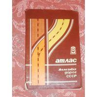Атлас железных дорог СССР, 1982 г.