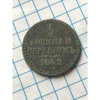 1/2 копейки серебром 1842