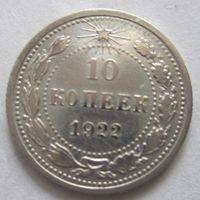 РСФСР. 10 копеек 1922 .119