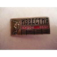 Кубок СССР-1969.Известия.