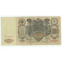 Российская империя, 100 рублей 1910 год, Коншин - Сафронов, ДБ 138096, - R -
