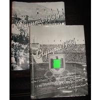 ОЛИМПИАДА 1936 года 2  тома ИДЕАЛЬНОЕ состояние Оригинал