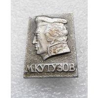 М. Кутузов. Полководец. Главнокомандующий Русской Армией в войне 1812 года #0088- UP3
