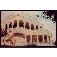 1969 год Нальчик Ресторан Эльбрус