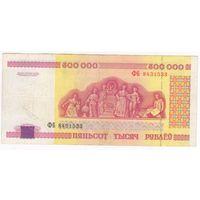 500000 рублей 1998 года. ФБ 8431533