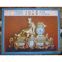 Календарь перекидной  на 1986 год / Музей часов в Клайпеде/.