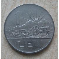 Румыния 1 лей 1963 г.